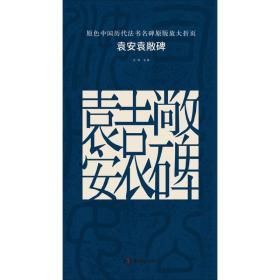 原色中国历代法书名碑原版放大折页:袁安袁敞碑