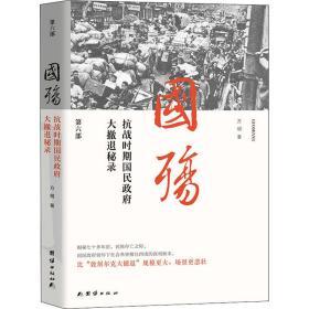 国殇 时期民国大撤退秘录 第6部 中国军事 方明 新华正版