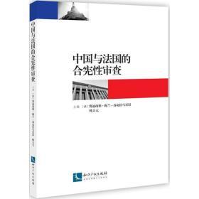 中国与法国的合宪性审查