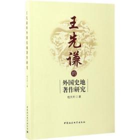 王先谦的外国史地著作研究