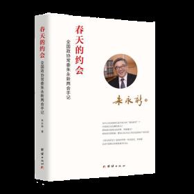 春天的约会——全国政协常委朱永新两会手记