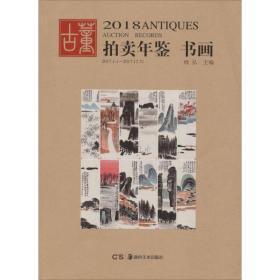 2018古董拍卖年鉴·书画