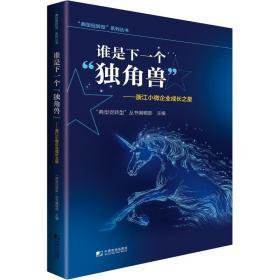"""谁是下一个""""独角兽"""":浙江小微企业成长之星"""