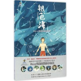 银色海 Starry阿星短篇绘本集