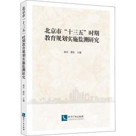 """北京市""""十三五""""时期教育规划实施监测研究"""