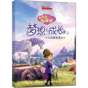 小公主苏菲亚梦想与成长动画故事