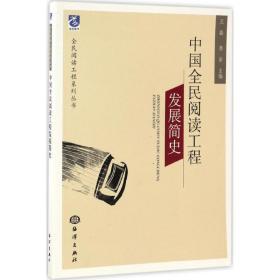 全民阅读工程系列丛书:中国全民阅读工程发展简史