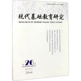现代基础教育研究(第26卷)