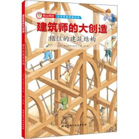 建筑师的大创造:错位的建筑结构