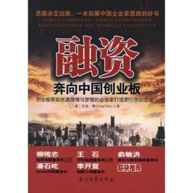 融资:奔向中国创业板 管理实务 (美)安迪·樊 新华正版