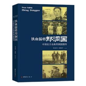 铁血儒将郑洞国 中国军事 郑建邦,胡耀 著 新华正版