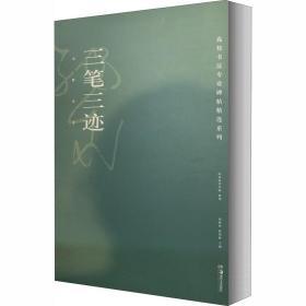高校书法专业碑帖精选系列:三笔三迹