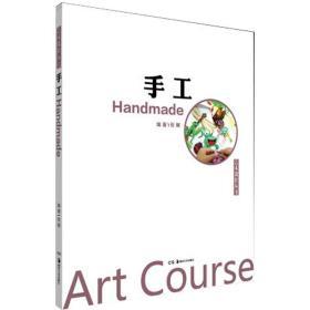 艺术课程丛书:手工