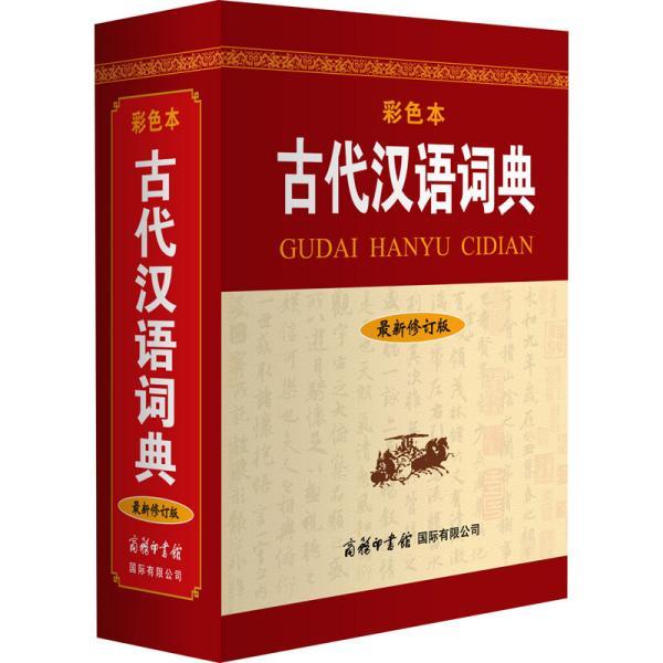古代汉语词典(最新修订版·彩色本)