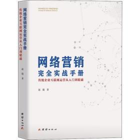 网络营销完全实战手册:传统企业互联网运营从入门到精通