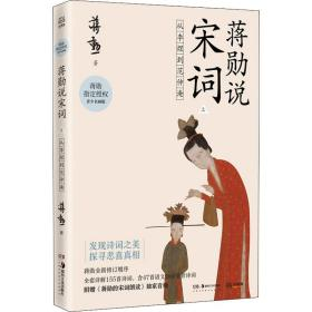 蒋勋说宋词 上 从李煜到范仲淹 青少名画版 中国古典小说、诗词 蒋勋 新华正版