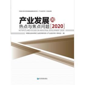 产业发展的热点与焦点问题(2020)
