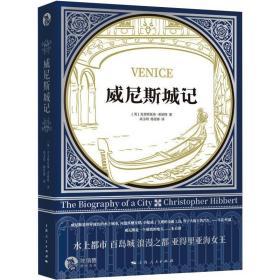 威尼斯城记