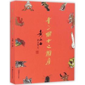 十二个十二个月——黄永玉·十二生肖