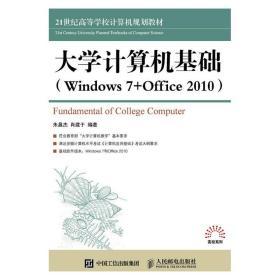 大学计算机基础 (windows 7 +office 2010) 大中专理科计算机 编者:朱昌杰//肖建于 新华正版
