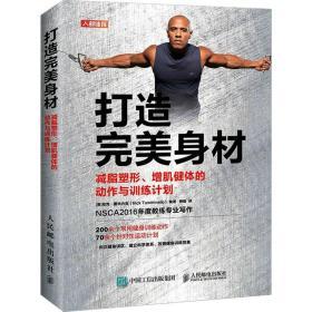打造完美身材减脂塑形增肌健体的动作与训练计划