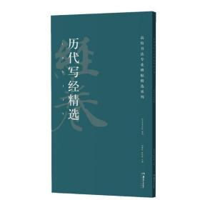 高校书法专业碑帖精选系列:历代写经精选