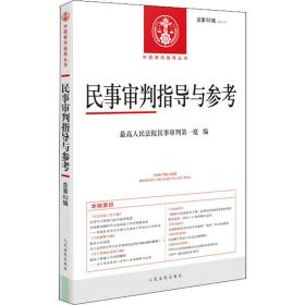 民事审判指导与参考2020.2(总第82辑)