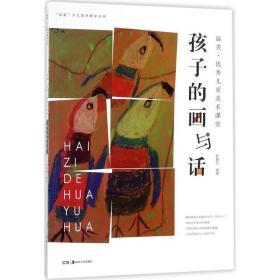 溢美·儿童美术课堂 美术技法 赵曼丽 编著 新华正版