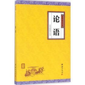 中华经典藏书谦德国学文库 论语