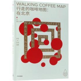 行走的咖啡地图:在北京