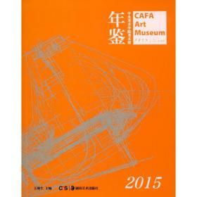 中央美术学院美术馆年鉴(2015年)