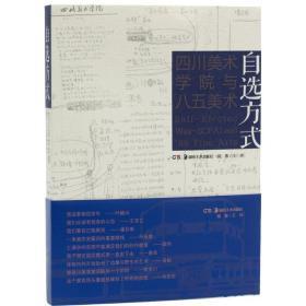 自选方式 四川美术学院与八五美术