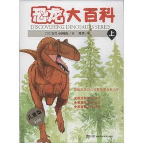 恐龙大百科 (上)