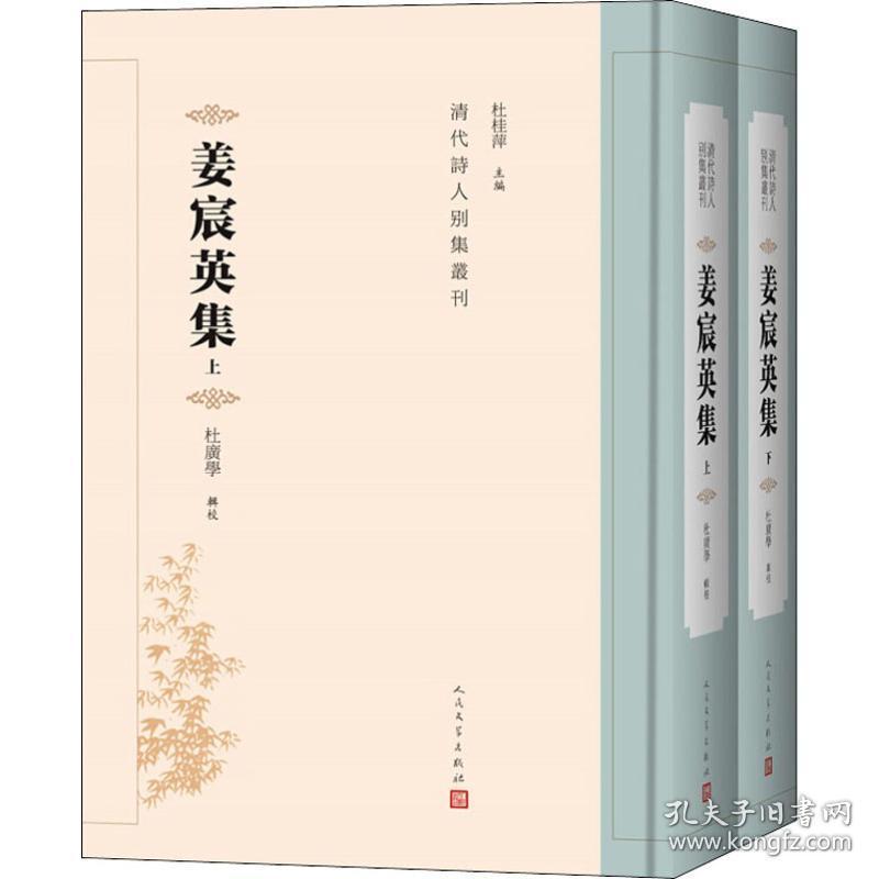 姜宸英集(清代诗人别集丛刊)