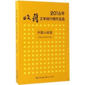 2016年收获文学排行榜作品选·中篇小说卷