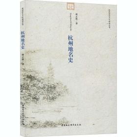 杭州地名史