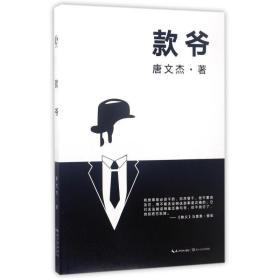 款爷:一部中国北京版的《红与黑》