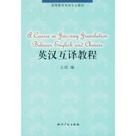 高等教育英语专业教材:英汉互译教程