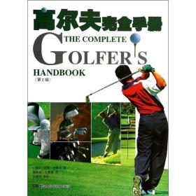 高尔夫完全手册(第2版)