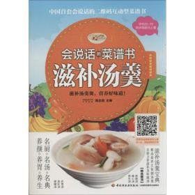 滋补汤羹 烹饪 陈志田 编 新华正版