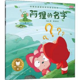 阿狸的名字/阿狸奇遇冒险系列童话绘本