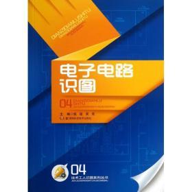 技术工人识图系列丛书:电子电路识图