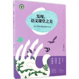 发现语文课堂之美:语文名师邓艳萍教学手记/大教育书系