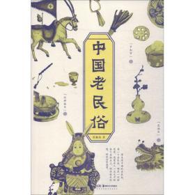 中国老民俗