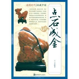 读图时代·收藏中国点石成金