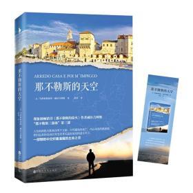 """那不勒斯的天空(畅销书《那不勒斯的萤火》作者威尔吉利奥 """"那不勒斯三部曲""""第三部。一部颓败中交织着温暖的生命之书。随书附赠精美书签)"""