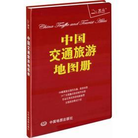 中国交通旅游地图册 中国交通地图 天域北斗数码科技有限公司 编著 新华正版