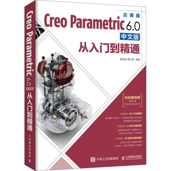creo parametric 6.0中文版从入门到精通 云课版 图形图像  新华正版