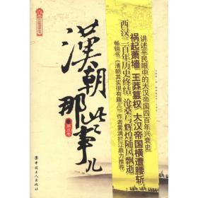 汉朝那些事儿.第5卷 中国历史 飘雪楼主 新华正版