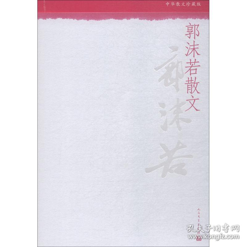 中华散文珍藏版:郭沫若散文